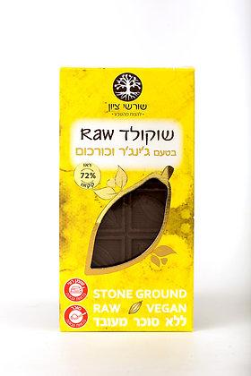 Raw Chocolate 72% - Ginger & Tumeric Shorshei Tzion