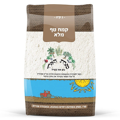 Tef Flour Minhat Haaretz