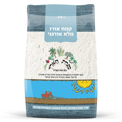 Whole Rice Flour Minhat Haaretz