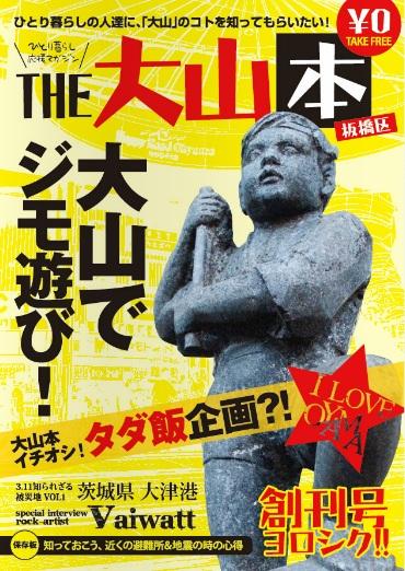 THE大山本 vol1