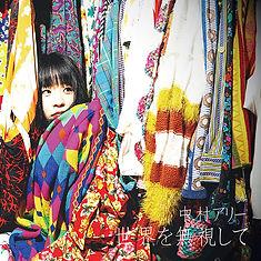 世界をCD jake nakamura-2.jpeg