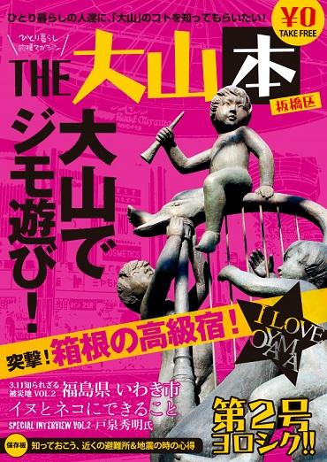 THE大山本vol2