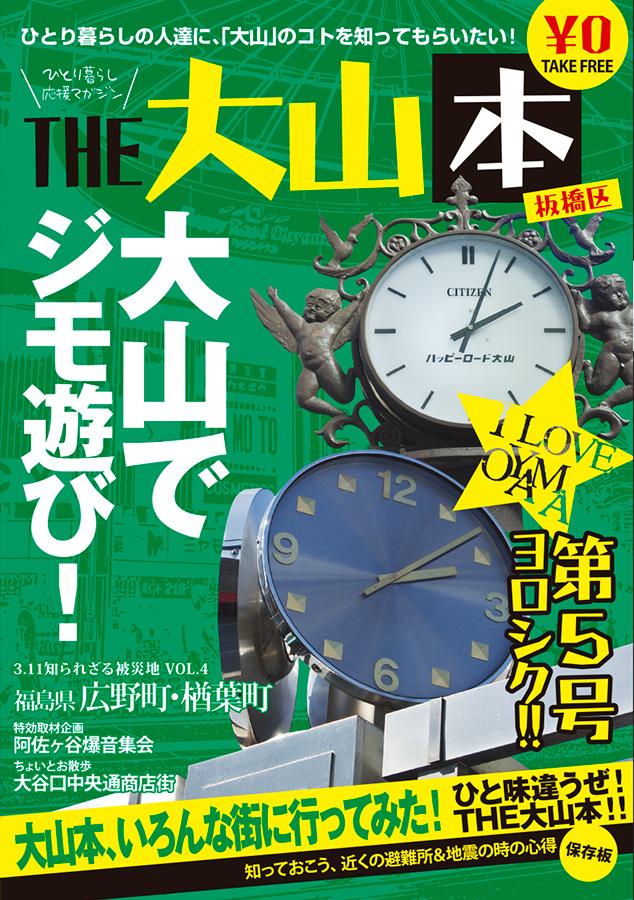 THE大山本 vol5