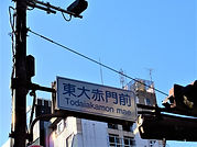 文京区_m.jpg