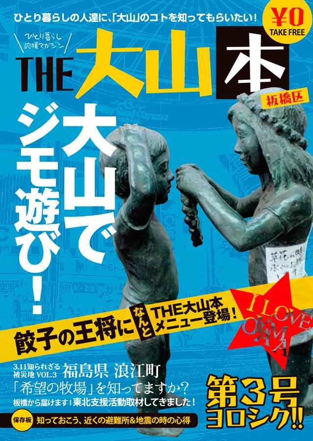 THE大山本vol3