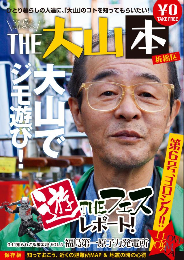 THE大山本vol6