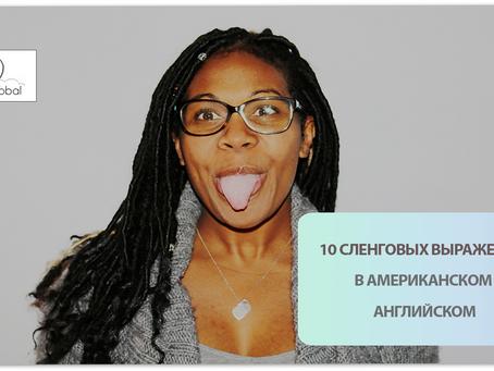 10 сленговых выражений в американском английском