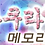 Thumbnail: Sakura Memories
