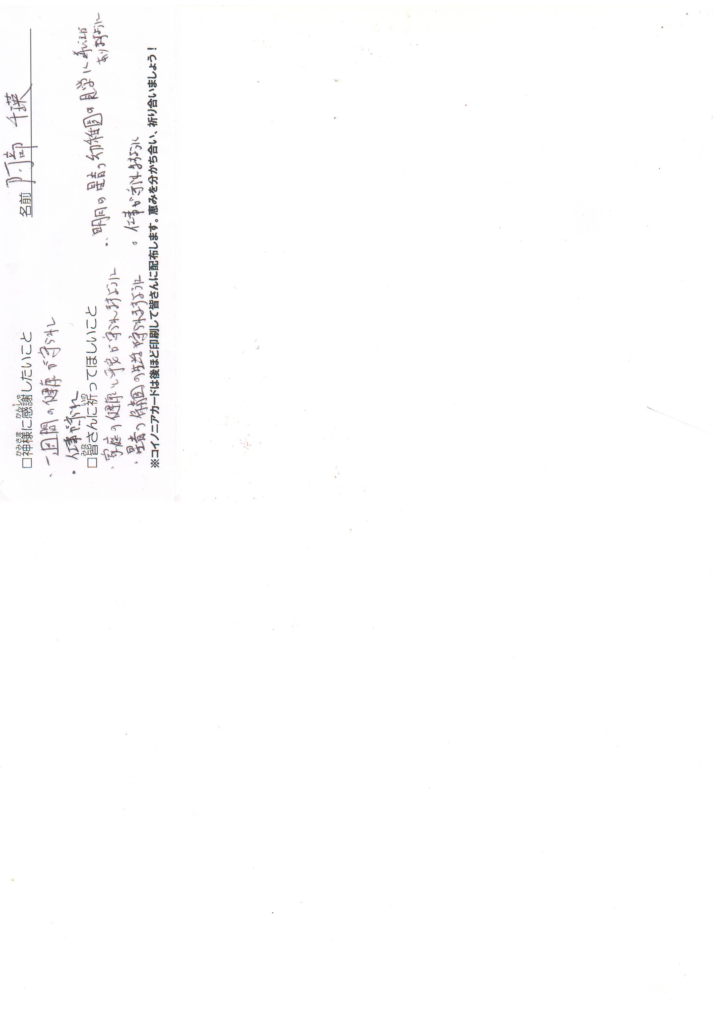 コイノニアカード20201004③