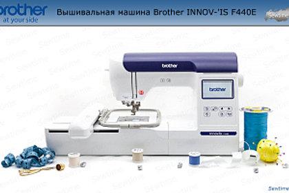 Вышивальная машинка Brother F- 440-E