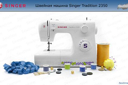 Швейная машина Singer 2350