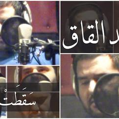saqatat sahwan | سقطت سهواً