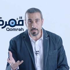 qomrah on mbc | قُمرة - الحلقة التاسعة
