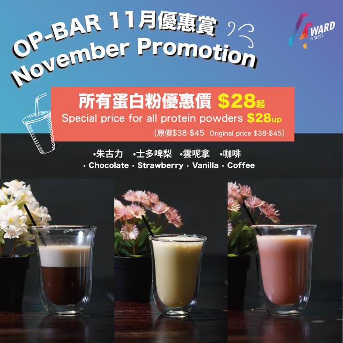 【🎉OP-BAR 11月優惠賞😍Protein Shake優惠低至$28】