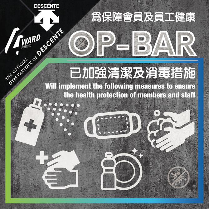 【🍗Op-Bar衛生措施】
