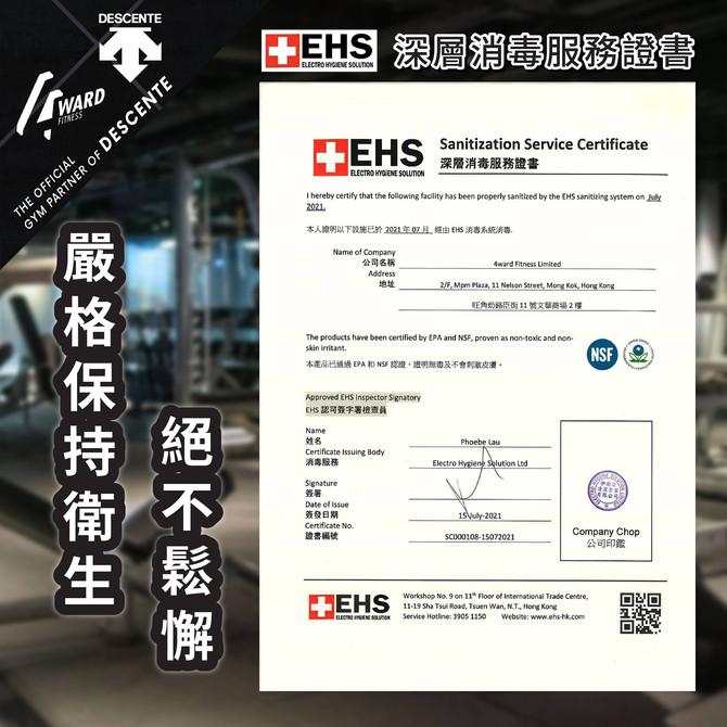 【嚴謹保持衛生🛡絕不鬆懈】EHS深層消毒服務證書