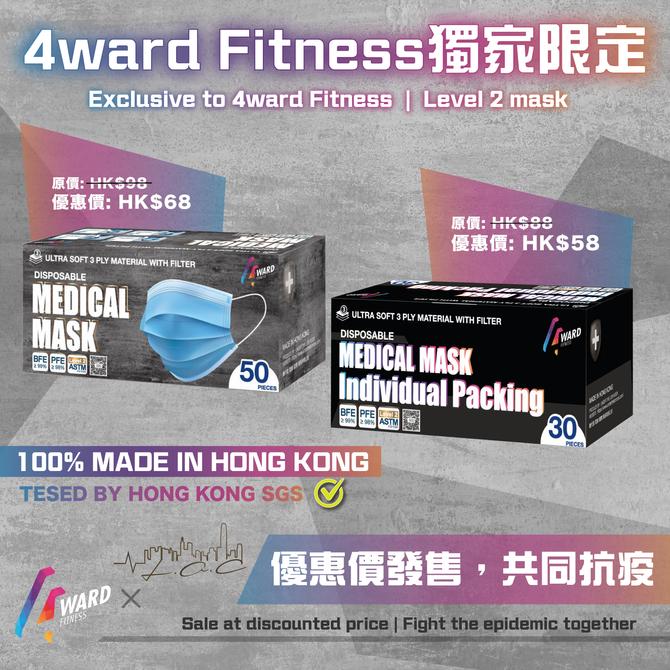 【🌟4ward Fitness獨家推出🇭🇰香港製造Level 2 口罩💪🏻守護你健康】