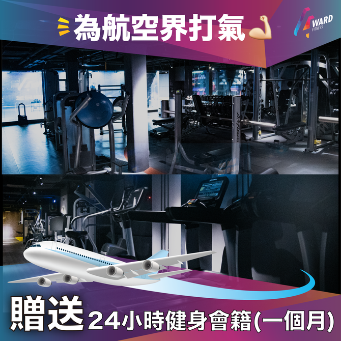 【🙆🏻♀️為航空界送暖💝免費贈送「24小時健身會籍」一個月💪🏻】
