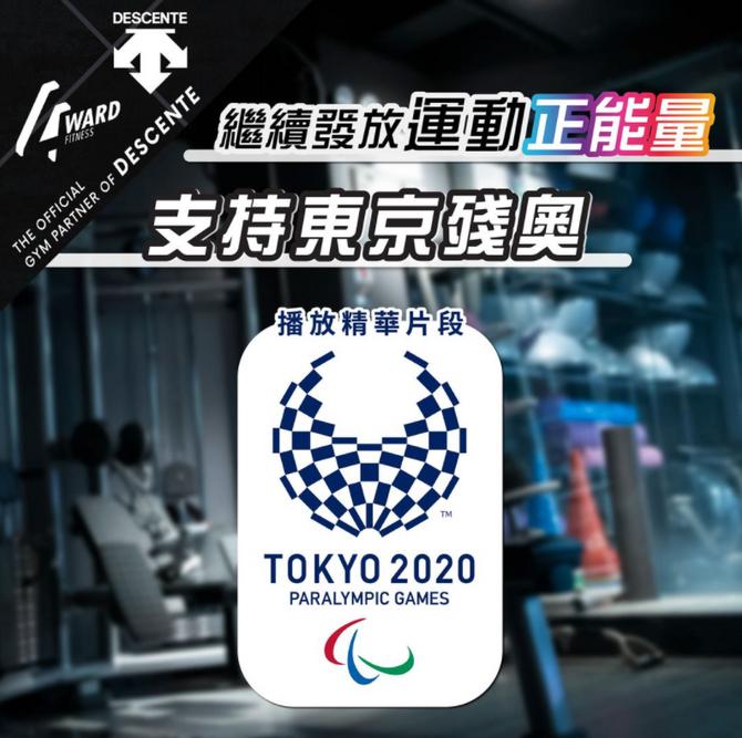 【繼續發放運動正能量🌟支持東京殘奧】