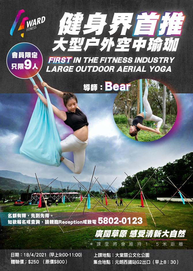 【健身界首推🌟大型戶外空中瑜珈】嶄新大自然體驗