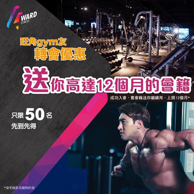 【👍🏻轉會優惠】✨旺角區最靚24小時健身中心