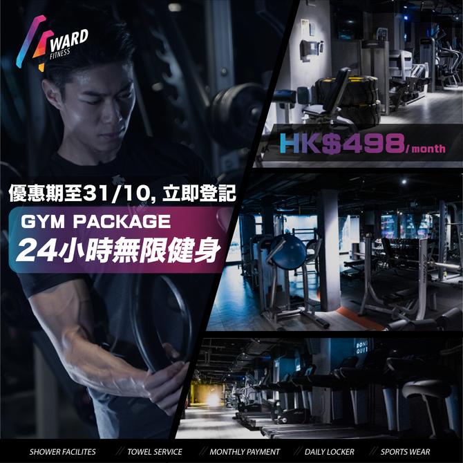【旺角區星級24小時韓式🇰🇷健身中心🌟$498/月任玩】