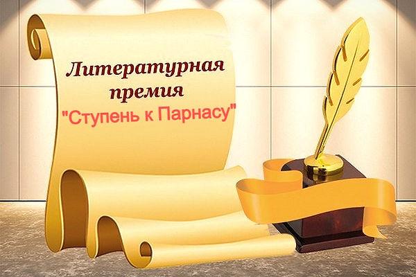 literaturnaya-premiya_edited.jpg
