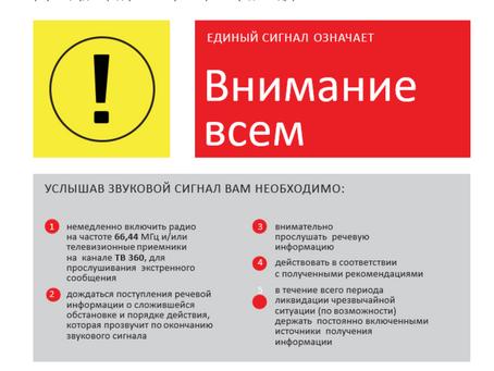 """Памятка населению по действиям при получении сигнала """"Внимание всем!"""""""