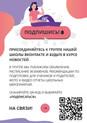 Подпишись на нашу группу ВКонтакте