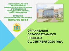 Организация образовательного процесса с 1 сентября 2020 года