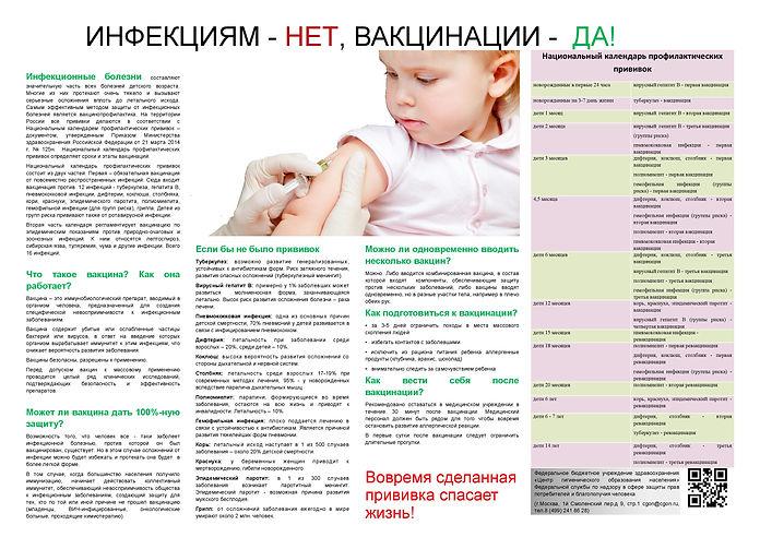 бюллетень Вакцинаци.jfif.jpeg