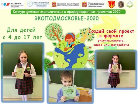 """""""Экоподмосковье-2020"""""""
