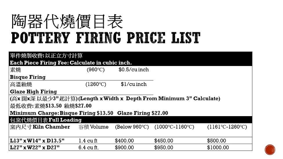 陶器代燒價目表.jpg
