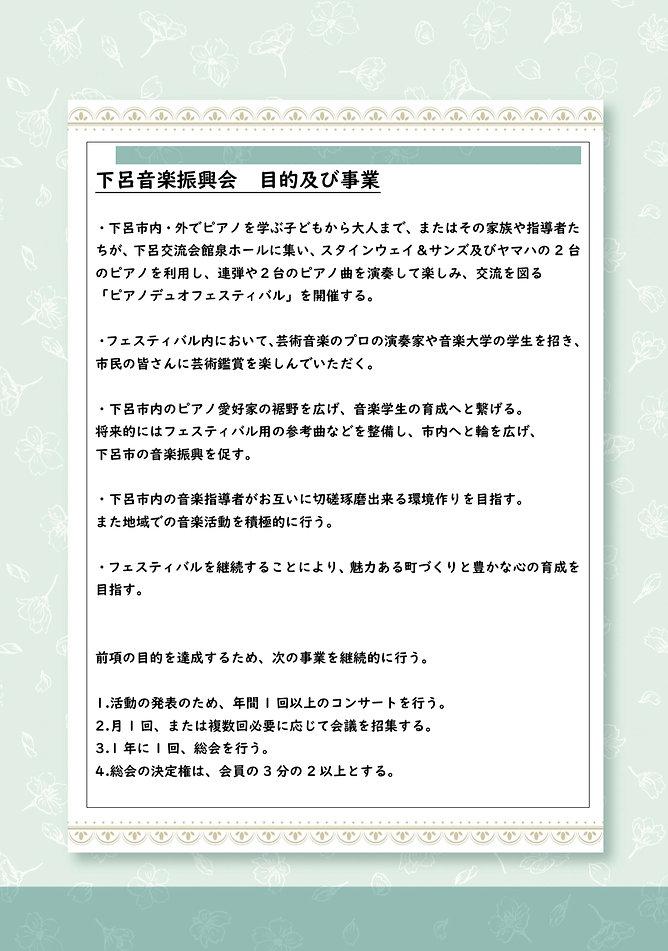 下呂音楽振興会規約.jpg