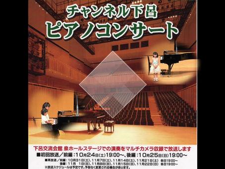 チャンネル下呂ピアノコンサート初回放映日