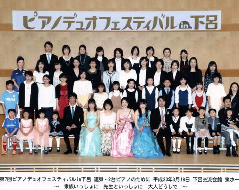 ピアノフェスティバル記録全体写真第7回家族.jpg