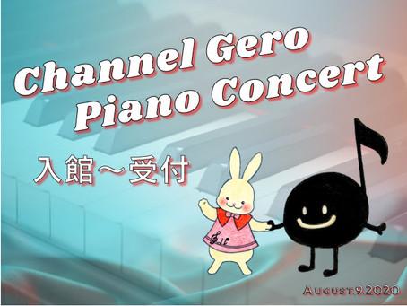 チャンネル下呂ピアノコンサート入館から受付について