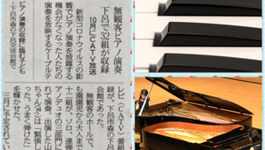 チャンネル下呂ピアノコンサート放映日