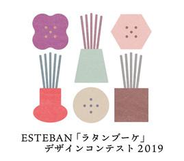 ESTEBAN「ラタンブーケ」デザインコンテスト2019