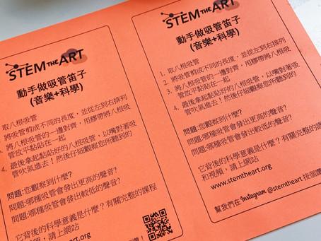 STEM THE ART Taiwan