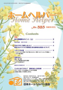 令和3年 4月号 機関誌「ホームヘルパー」No,523