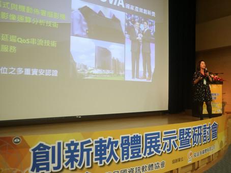 創新軟體展示暨研討會10/2台北場 博遠展示「專注智慧城市安全的行動影像解決方案」
