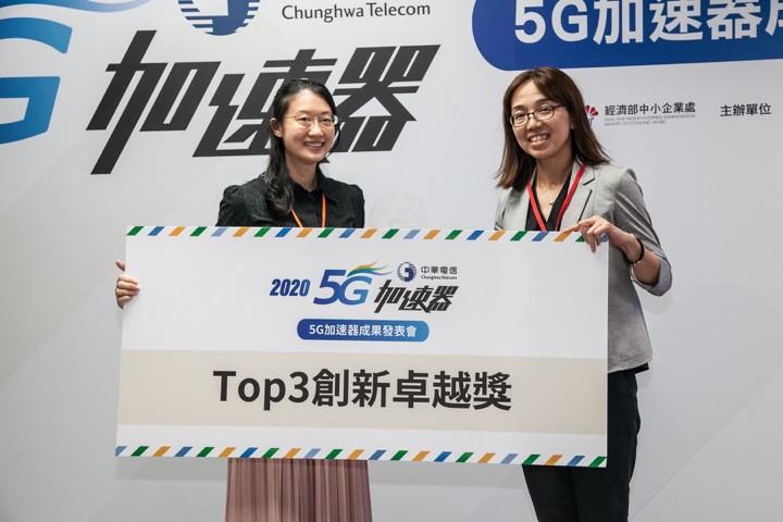 博遠智能獲頒「2020中華電信5G加速器Top3創新卓越獎」首獎