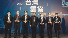 2020雲端物聯網創新獎 博遠智能獲得「傑出應用獎」