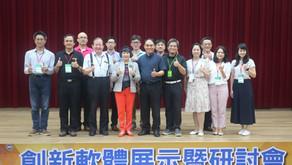 博遠智能 9/27台中場「2019創新軟體展示暨研討會」