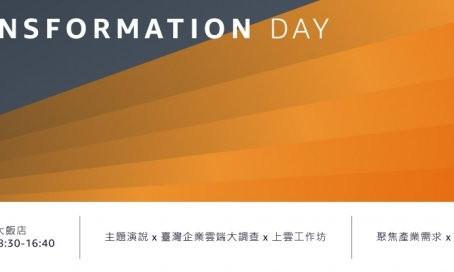 博遠智能 X AWS Transformation Day 2019