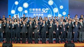 博遠智能與中華電信一同邁向5G新世代