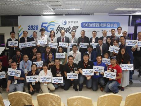 博遠智能榮獲「2020中華電信5G加速器Top3創新卓越獎」首獎