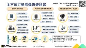 博遠智能提供 5G 穿戴式 攝影機 解決方案