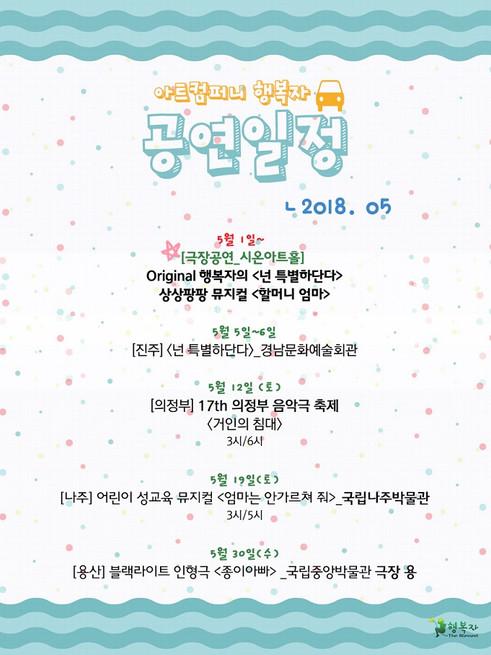 [아트컴퍼니 행복자] 5월 일정